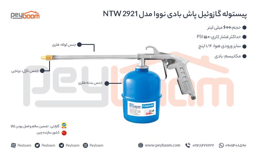 اینفوگرافی پیستوله گازوئیل پاش بادی نووا مدل NTW2921