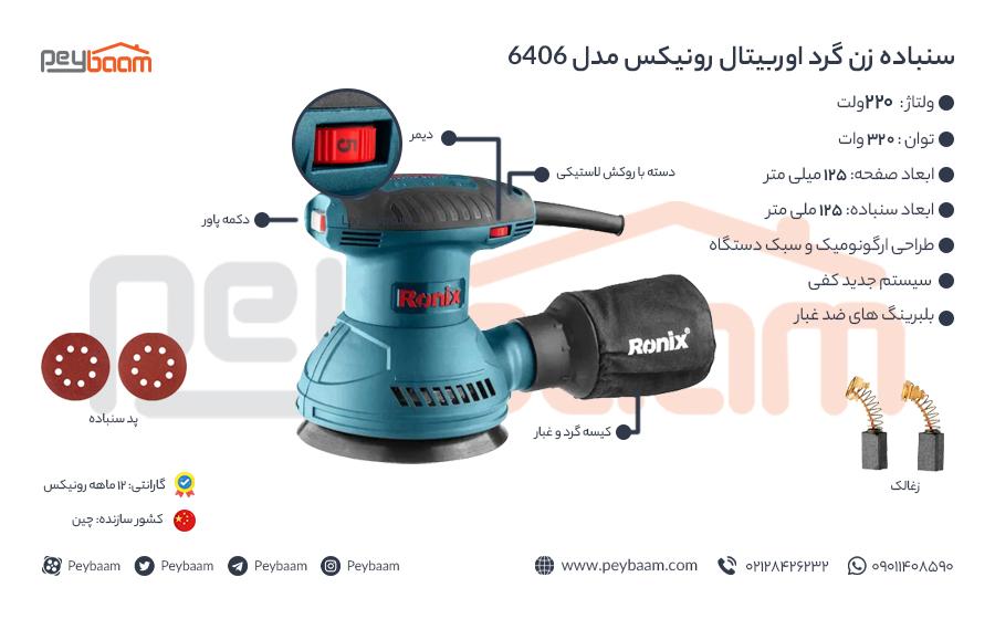 اینفوگرافی سنباده زن گرد اوربیتال رونیکس مدل 6406