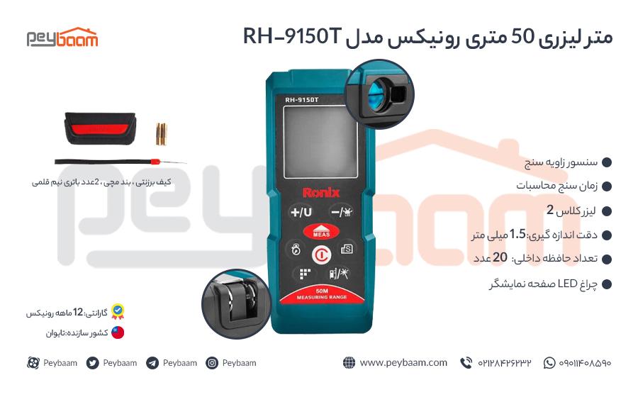 اینفوگرافی متر لیزری 50 متری رونیکس مدل RH-9150T