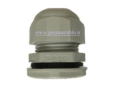 گلند کابل پلاستیکی (PG29)