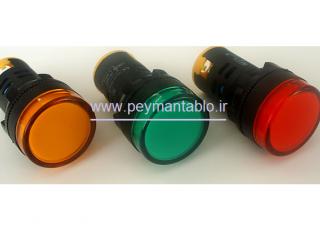 لامپ سیگنال تابلویی (LED) (110 V AC/DC) مرغوب قطر 22
