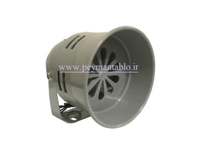 آژیر موتور دار فلزی طوسی (بزرگ) 220 ولت