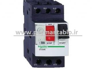 راه انداز موتور ( کلید حرارتی ) 1 تا 1.6 آمپر اشنایدر الکتریک (اصلی)