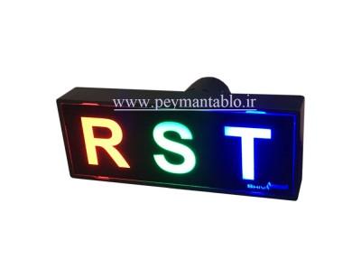 لامپ سیگنال 220 ولت سه فاز (RST) تابلویی قطر 22 SHIVA Amvaj
