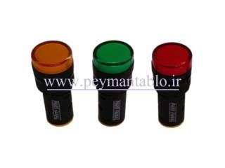 لامپ سیگنال تابلوئی 220 ولت (AC) قطر 16، (Pars Fanal (LED