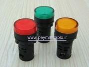 لامپ سیگنال تابلویی 220 ولت (AC) معمولی (LED)