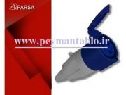 پریز (مادگی) تکفاز 16 آمپر سیار  (PARSA)