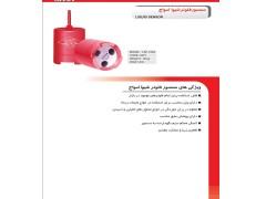 سنسور فلوتر (الکترود فلوتر) کد SHIVA Amvaj 23P1