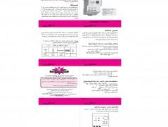 تایمر راه پله کد SHIVA Amvaj 14J1