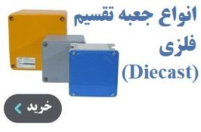 انواع جعبه تقسیم فلزی آلومینیومی