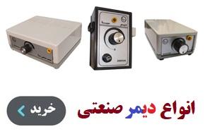انواع دیمر صنعتی