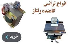 انواع ترانس کاهنده ولتاژ
