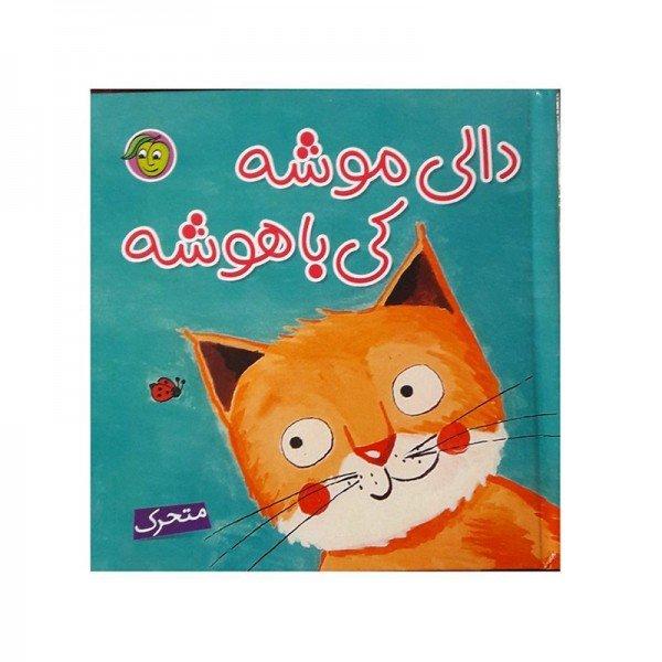 کتاب کودک دالی موشه کی باهوشه