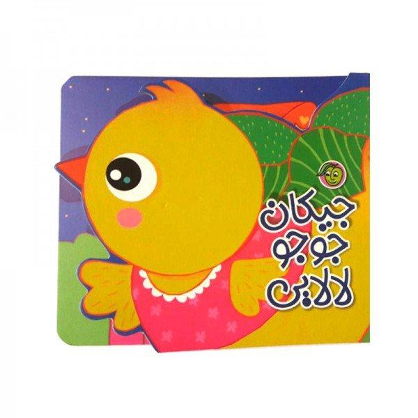 کتاب  کودک لالایی جیکان جوجو