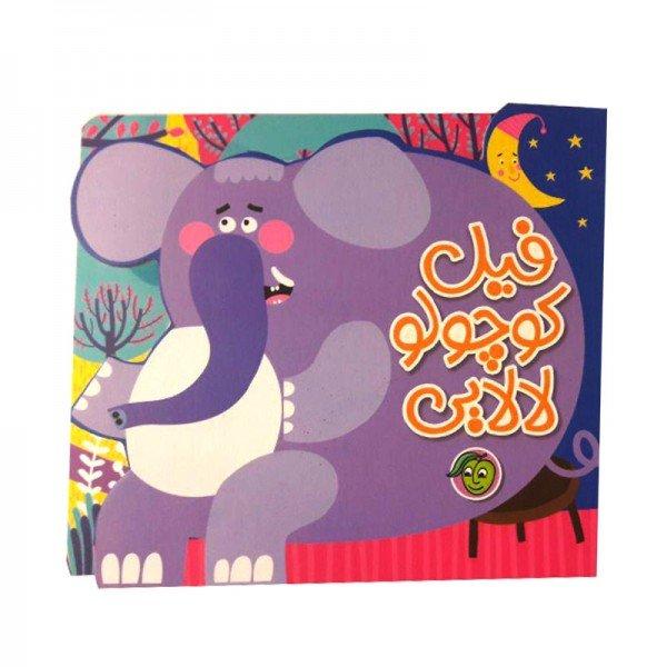 کتاب کودک لالایی فیل کوچولو