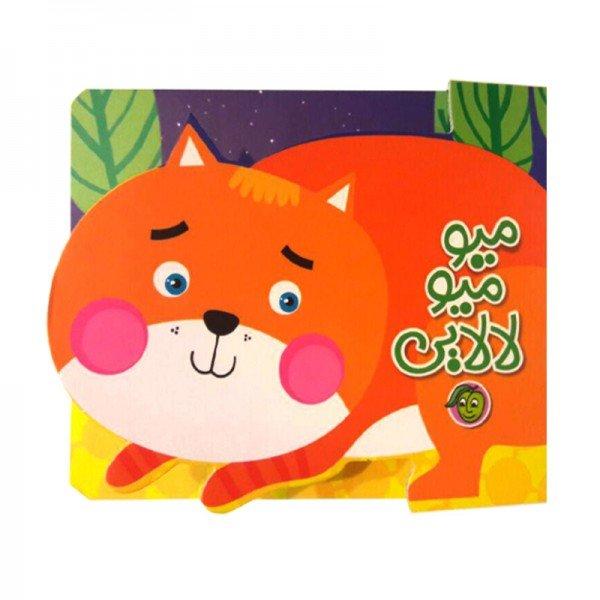 کتاب  کودک لالایی میو میو