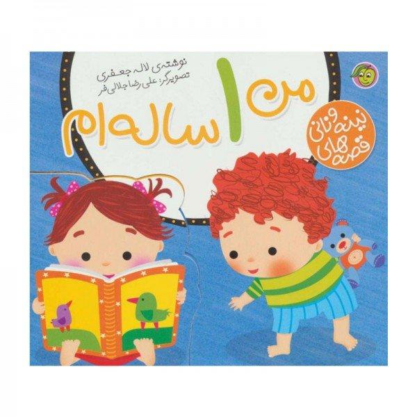 کتاب  کودک مجموعه نینه و نانی من 1 ساله ام
