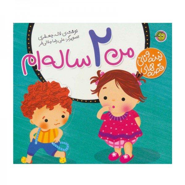کتاب کودک مجموعه نینه و نانی من 2 ساله ام