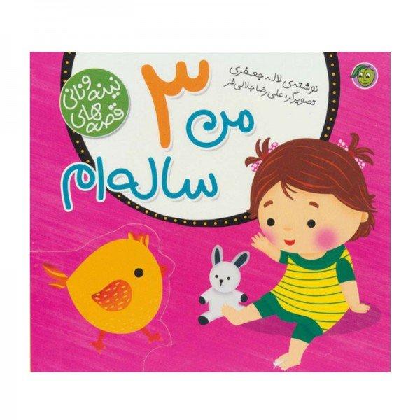 کتاب مجموعه نینه و نانی من 3 ساله ام