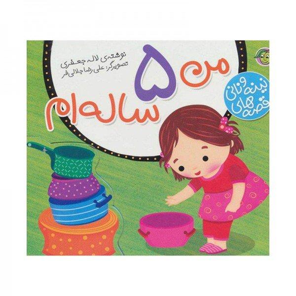 کتاب کودک مجموعه نینه و نانی من 5 ساله ام