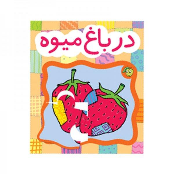 کتاب کودک پازل در باغ میوه