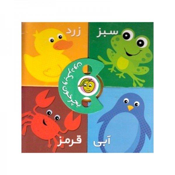 کتاب کودک بچرخون و بگردون رنگ ها