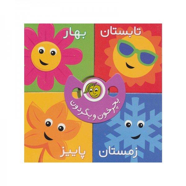 کتاب کودک بچرخون و بگردون فصل ها
