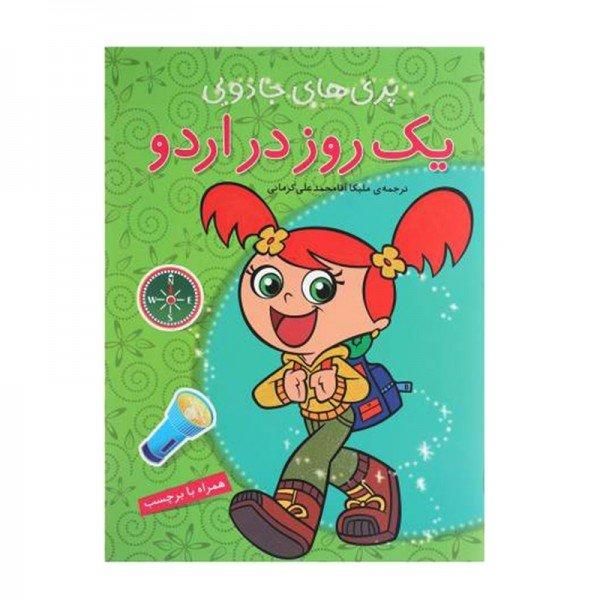 کتاب کودک پری های جادویی یک روز در اردو کد 671770