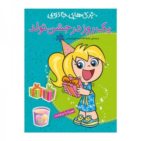 کتاب کودک پری های جادویی یک روز در جشن تولد