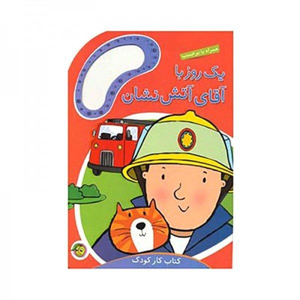 کتاب یک روز با آقای آتش نشان