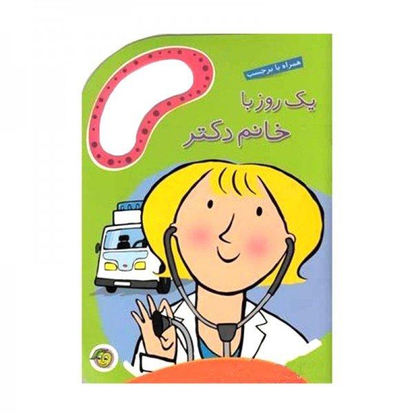 کتاب کودک یک روز با خانم دکتر