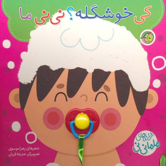 کتاب کودک ترانه های ماما نی نی،کی خوشگله؟ نی نی ما