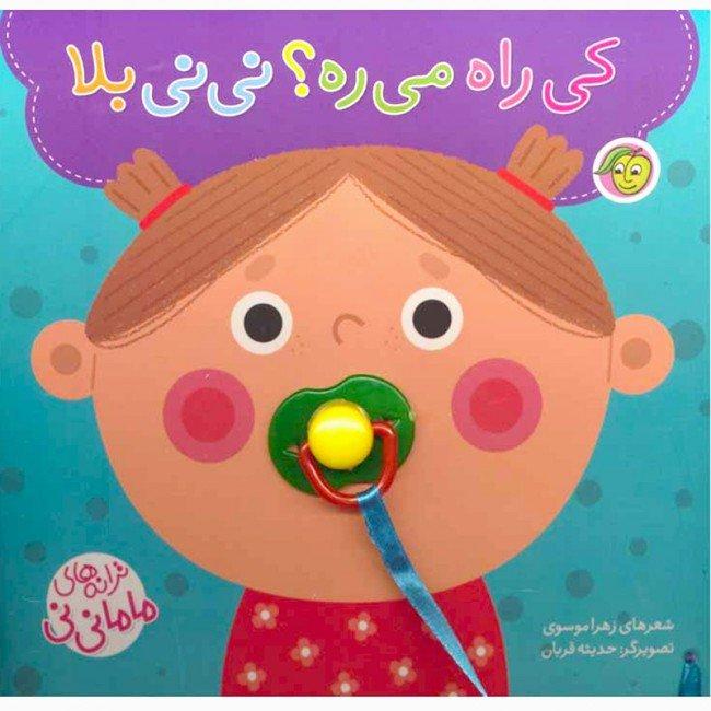 کتاب کودک ترانه های ماما نی نی،کی راه میره؟ نی نی بلا