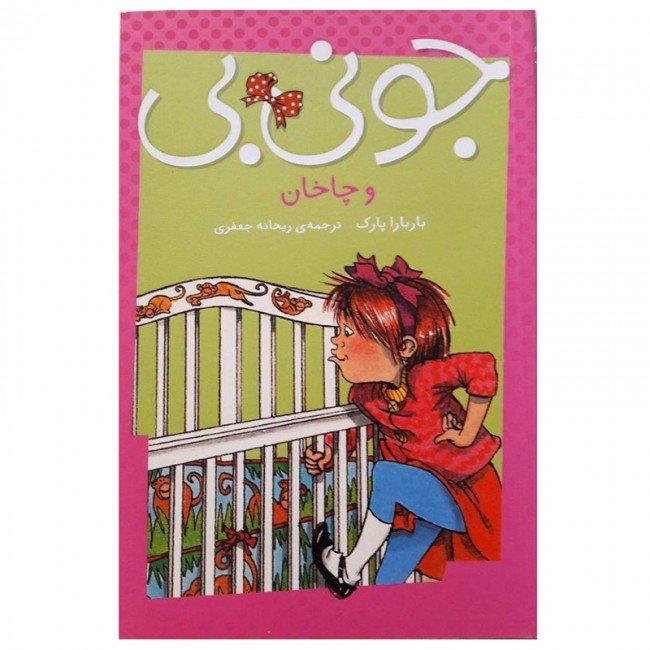 کتاب  کودک جونی بی و چاخان