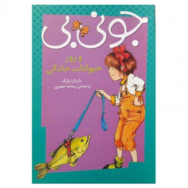 کتاب کودک جونی بی و روز حیوانات خانگی