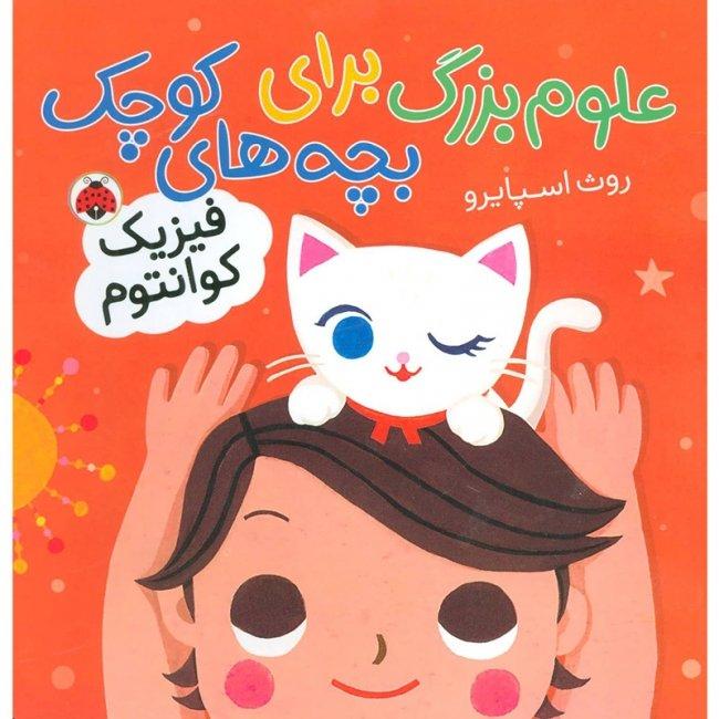 کتاب  کودک علوم بزرگ برای بچه های کوچک , فیزیک کوانتم