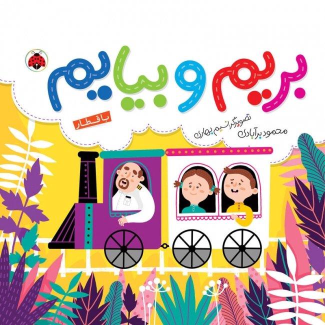 کتاب کودک بریم و بیایم , با قطار کد 763981