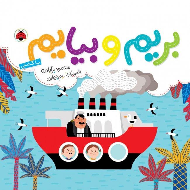 کتاب کودک بریم و بیایم , با کشتی