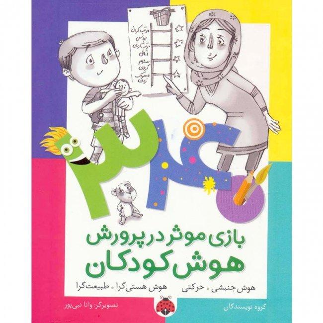 کتاب هوش کودکان,هوش جنبشی حرکتی,هستی گرا