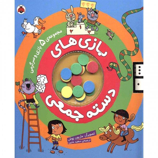 کتاب بازی های دسته جمعی ,مجموعه 5 بازی و سرگرمی