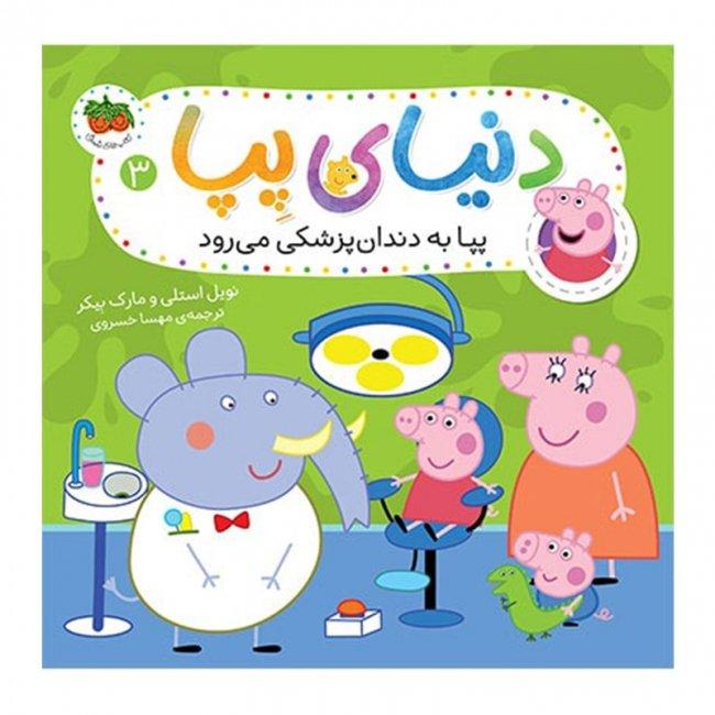 کتاب کودک دنیا پپا 3, پپا به دندانپزشکی میرود