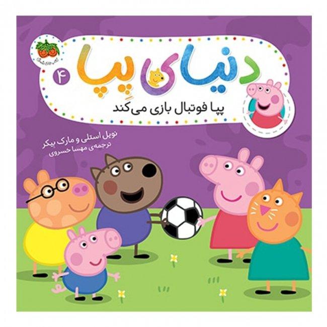 کتاب کودک دنیای پپا 4, پپا فوتبال بازی میکند