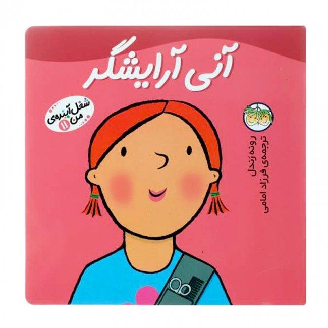 کتاب کودک شغل آینده من، آنی آرایشگر