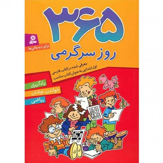 کتاب 365 روز سرگرمی ,یادگیری،خواندن ، نوشتن، ریاضی کد 817096