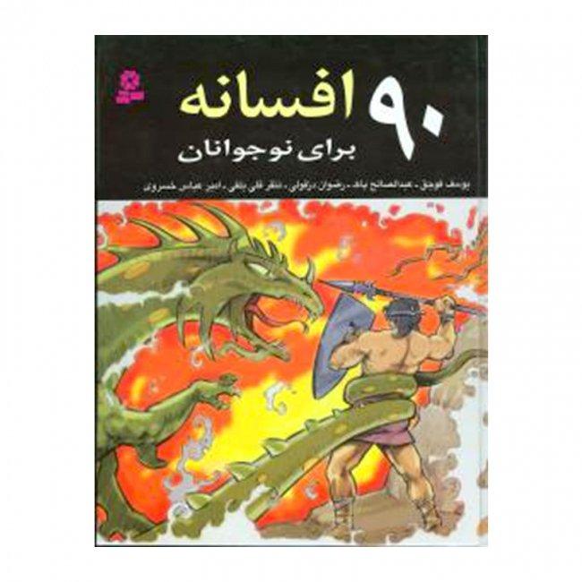 کتاب 90 افسانه برای نوجوانان کد 899678