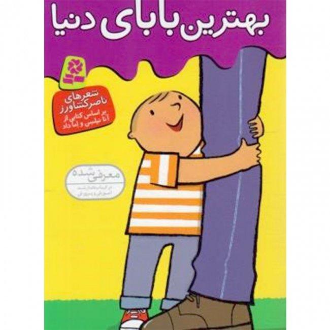 کتاب کودک بهترین های توی دنیا، بهترین بابا دنیا