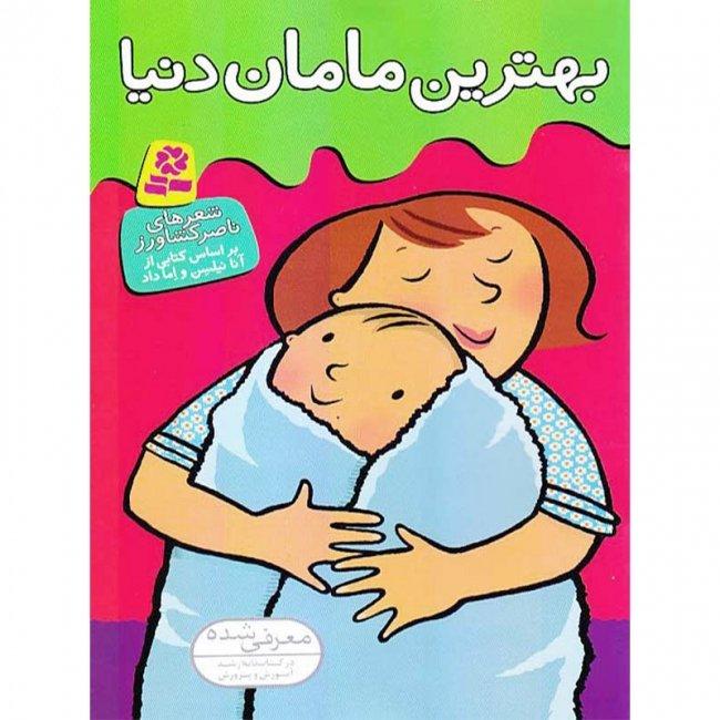 کتاب کودک بهترین های توی دنیا، بهترین مامان دنیا