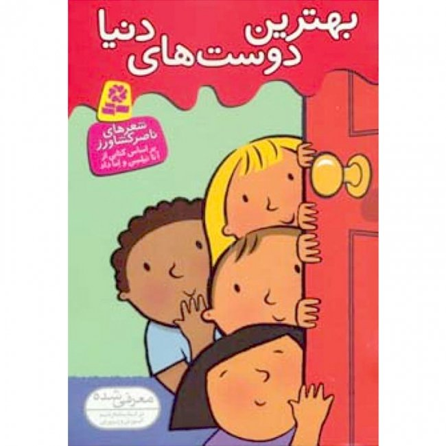 کتاب کودک بهترین های توی دنیا، بهترین دوست های دنیا