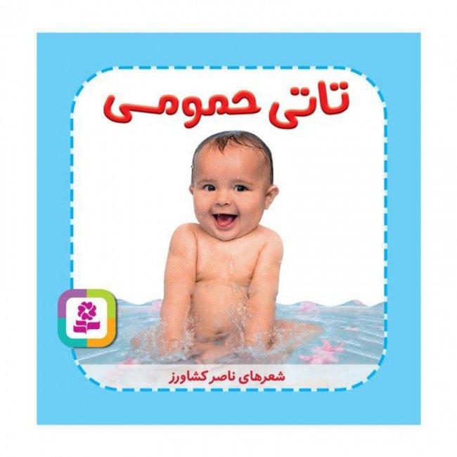 کتاب کودک تاتی همچین و همچین، تاتی حمومی کد 2005183