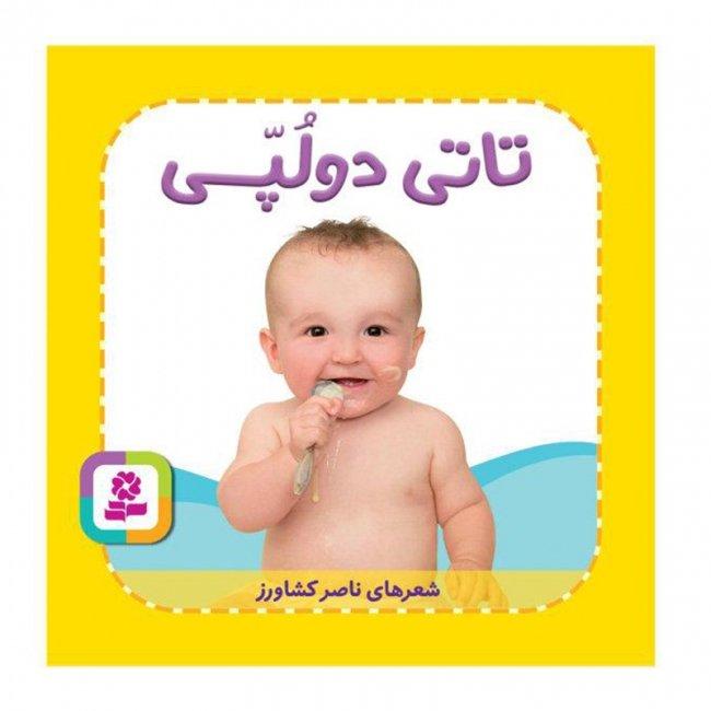کتاب کودک تاتی همچین و همچین، تاتی دولپی کد 2005188